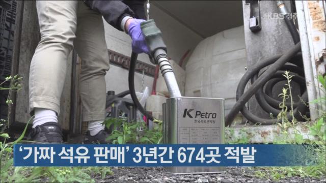 '가짜 석유 판매' 3년간 674곳 적발