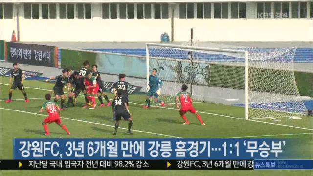 강원FC, 3년 6개월 만에 강릉 홈경기…1:1 '무승부'