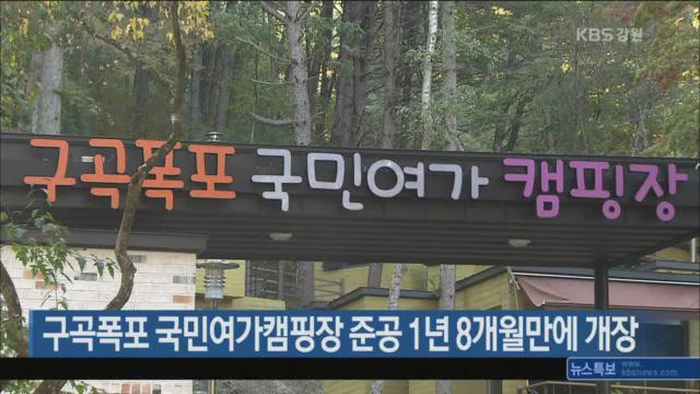 구곡폭포 국민여가캠핑장 준공 1년 8개월만에 개장