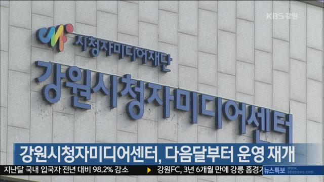 강원시청자미디어센터, 다음달부터 운영 재개