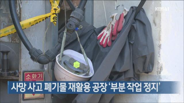 사망 사고 폐기물 재활용 공장 '부분 작업 정지'