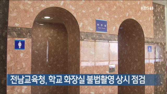 전남교육청, 학교 화장실 불법촬영 상시 점검