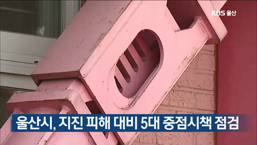 울산시, 지진 피해 대비 5대 중점시책 점검