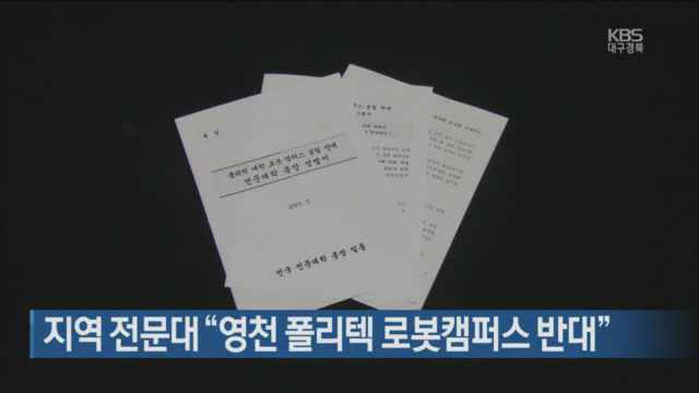 """지역 전문대 """"영천 폴리텍 로봇캠퍼스 반대"""""""