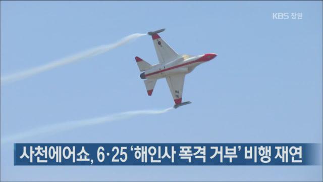 사천에어쇼, 6·25 70주년 '해인사 폭격 거부' 비행 재연