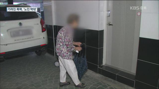 가려진 '노인 학대'…가족·요양원까지 폭력