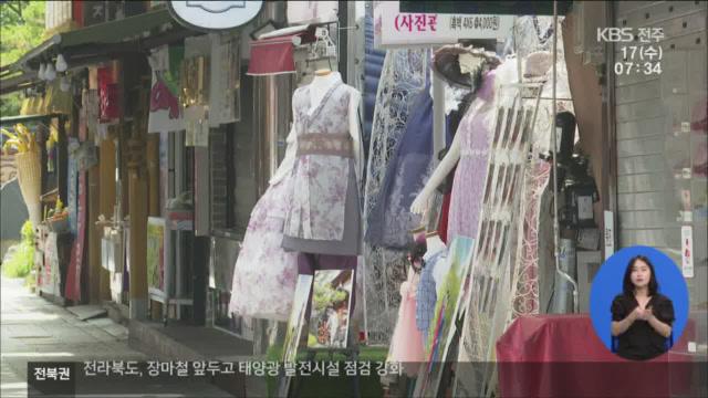 한옥마을 천만 관광 '붕괴'…코로나19 이후도 걱정