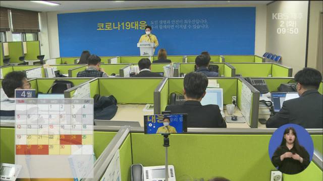 '대권 도전' 원희룡 도지사 집무실 비운 날 들여다보니