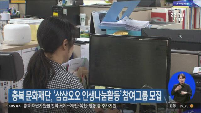 충북 문화재단, '삼삼오오 인생나눔활동' 참여그룹 모집