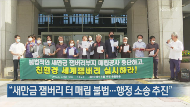 """""""새만금 잼버리 터 매립 불법…행정 소송 추진"""""""