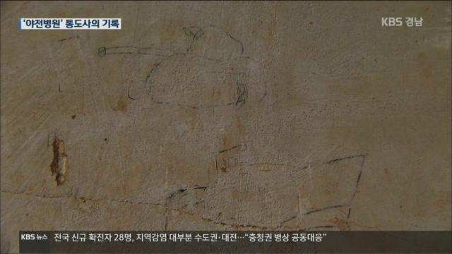 """""""잘 있거라 전우들아""""…통도사에 새긴 한국전쟁 부상병 낙서"""