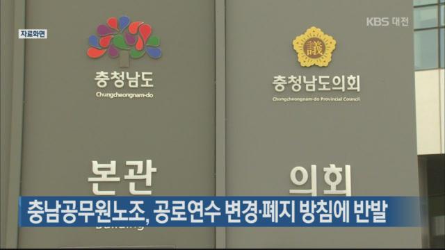 충남공무원노조, 공로연수 변경·폐지 방침에 반발
