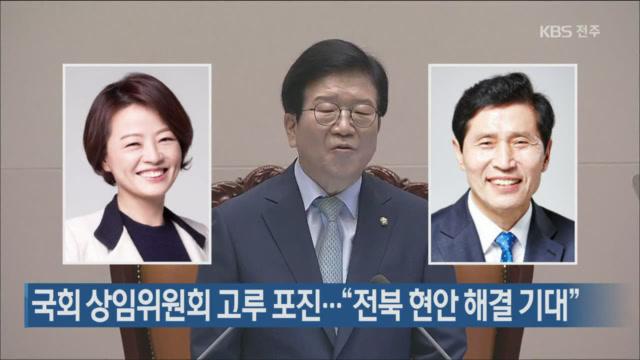 """국회 상임위원회 고루 포진…""""전북 현안 해결 기대"""""""
