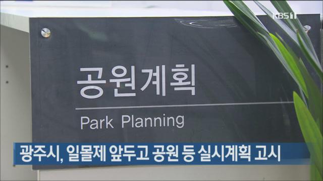 광주시, 일몰제 앞두고 공원 등 실시계획 고시