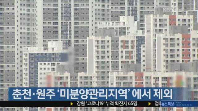 춘천·원주 '미분양관리지역'에서 제외