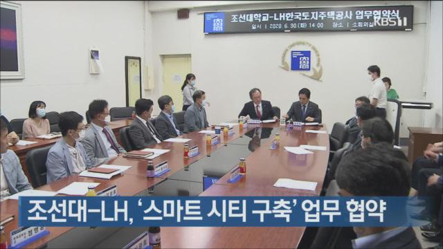 조선대-LH, '스마트 시티 구축' 업무 협약