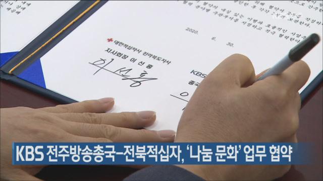 KBS 전주방송총국-전북적십자, '나눔 문화' 업무 협약
