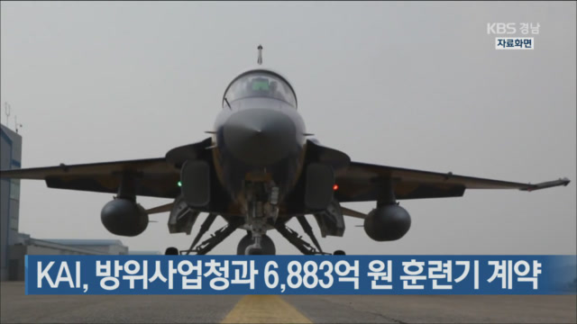 KAI, 방위사업청과 6,883억 원 훈련기 계약