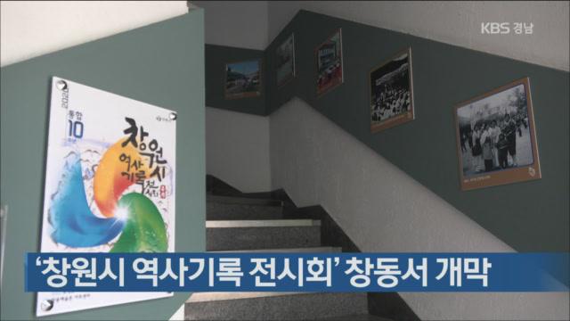 '창원시 역사기록 전시회' 창동서 개막
