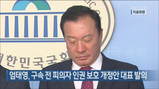 엄태영, 구속 전 피의자 인권 보호 개정안 대표 발의