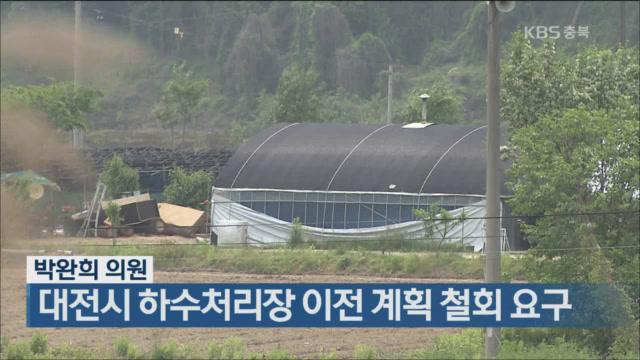 박완희 의원, 대전시 하수처리장 이전 계획 철회 요구