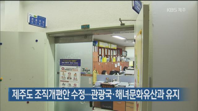 제주도 조직개편안 수정…관광국·해녀문화유산과 유지