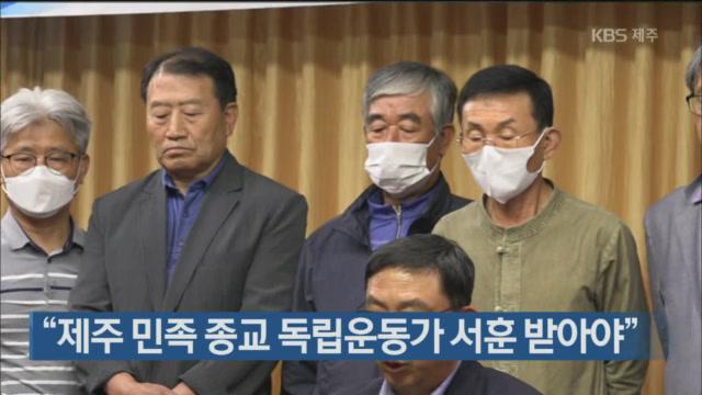 """""""제주 민족 종교 독립운동가 서훈 받아야"""""""