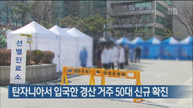 탄자니아서 입국한 경산 거주 50대 신규 확진