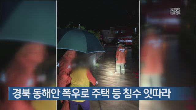 경북 동해안 폭우로 주택 등 침수 잇따라