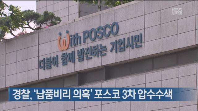 경찰, '납품비리 의혹' 포스코 3차 압수수색