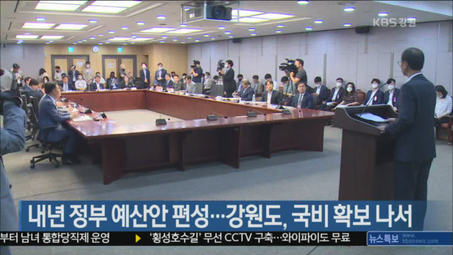 내년 정부 예산안 편성…강원도, 국비 확보 나서