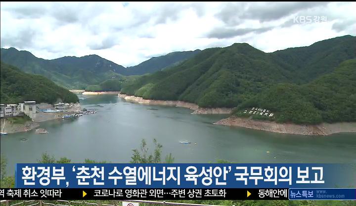 환경부, '춘천 수열에너지 육성안' 국무회의 보고