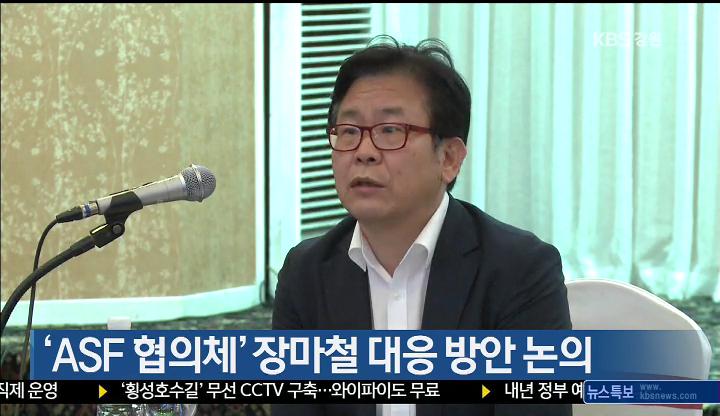 'ASF 협의체' 장마철 대응 방안 논의