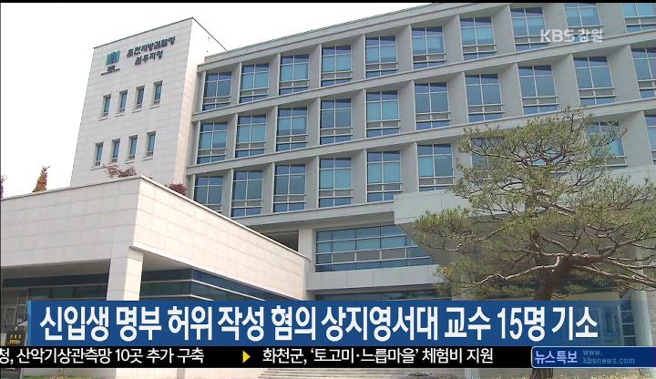 신입생 명부 허위 작성 혐의 상지영서대 교수 15명 기소