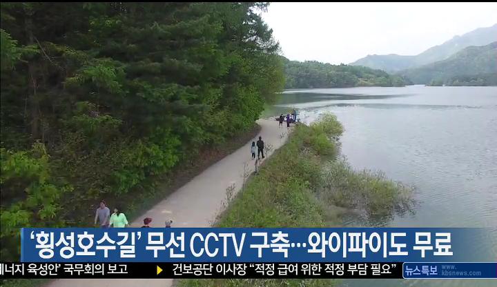 '횡성호수길' 무선CCTV 구축…와이파이도 무료