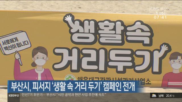 부산시, 피서지 '생활 속 거리두기' 캠페인 전개