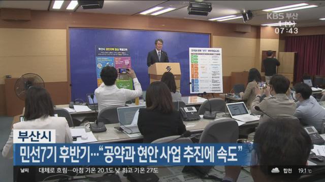 """부산시, 민선7기 후반기…""""공약과 현안 사업 추진에 속도"""""""