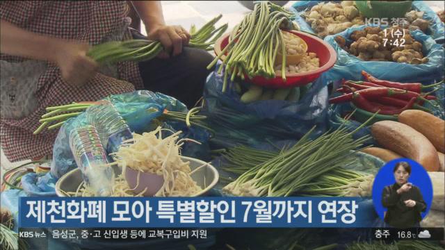 제천화폐 모아 특별할인 7월까지 연장