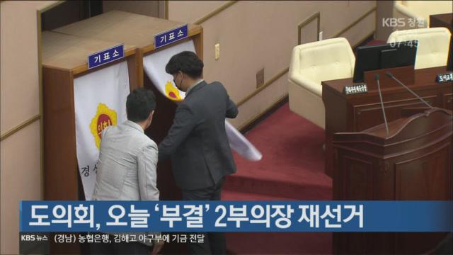 경남도의회, 오늘 '부결' 2부의장 재선거