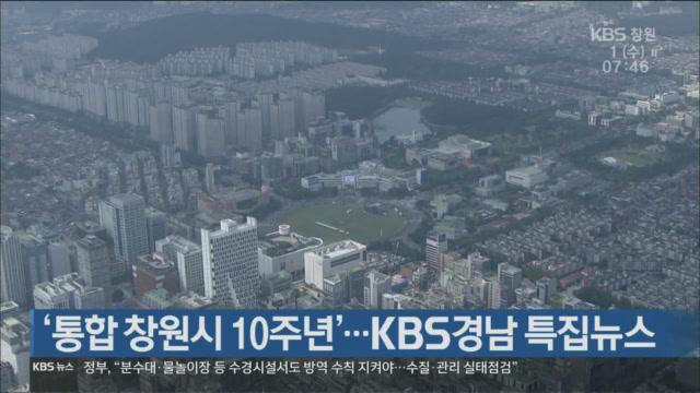 '통합 창원시 10주년'…KBS경남 특집뉴스