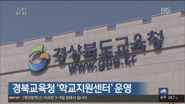 경북교육청, '학교지원센터' 운영