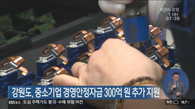 강원도, 중소기업 경영안정자금 300억 원 추가 지원