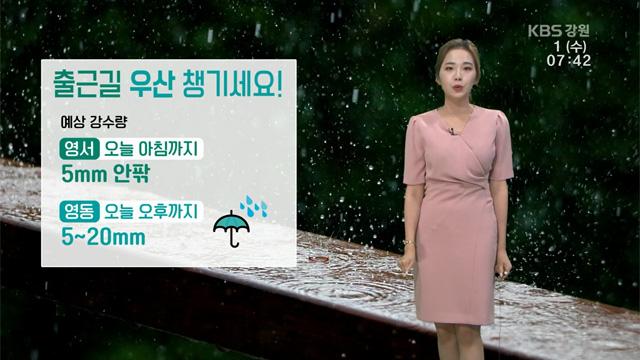 [날씨] 강원 영동 오후까지 5~20mm 비…낮부터 기온 올라