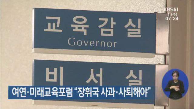 """여연·미래교육 포럼 """"장휘국 사과·사퇴해야"""""""