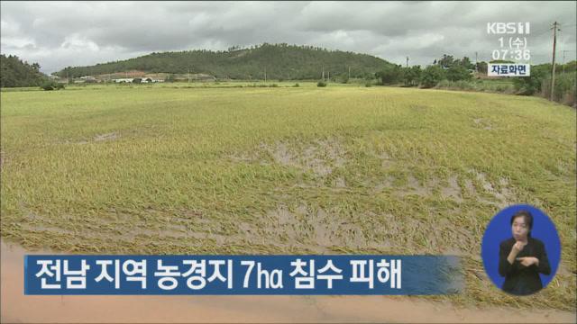 전남 지역 농경지 7ha 침수 피해