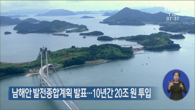 남해안 발전종합계획 발표…10년간 20조 원 투입