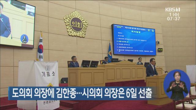 도의회 의장에 김한종…시의회 의장은 6일 선출