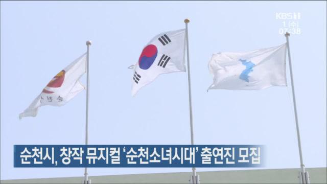 [단신브리핑] 순천시, 창작 뮤지컬 '순천소녀시대' 출연진 모집 외