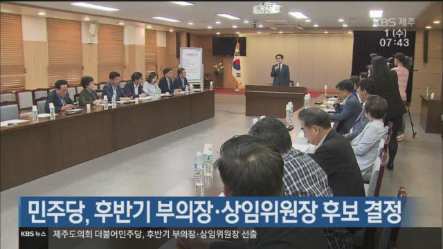 민주당, 후반기 부의장·상임위원장 후보 결정
