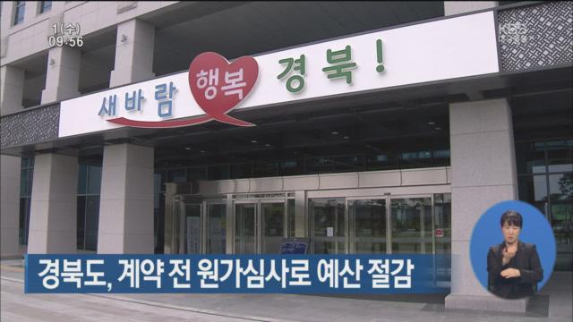 경북도, 계약 전 원가심사로 예산 절감